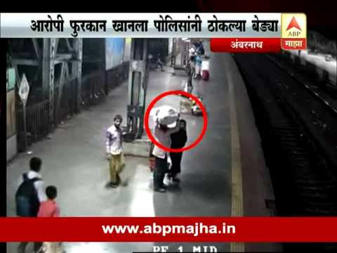 Ambarnath : Boy Murder Cctv Footage
