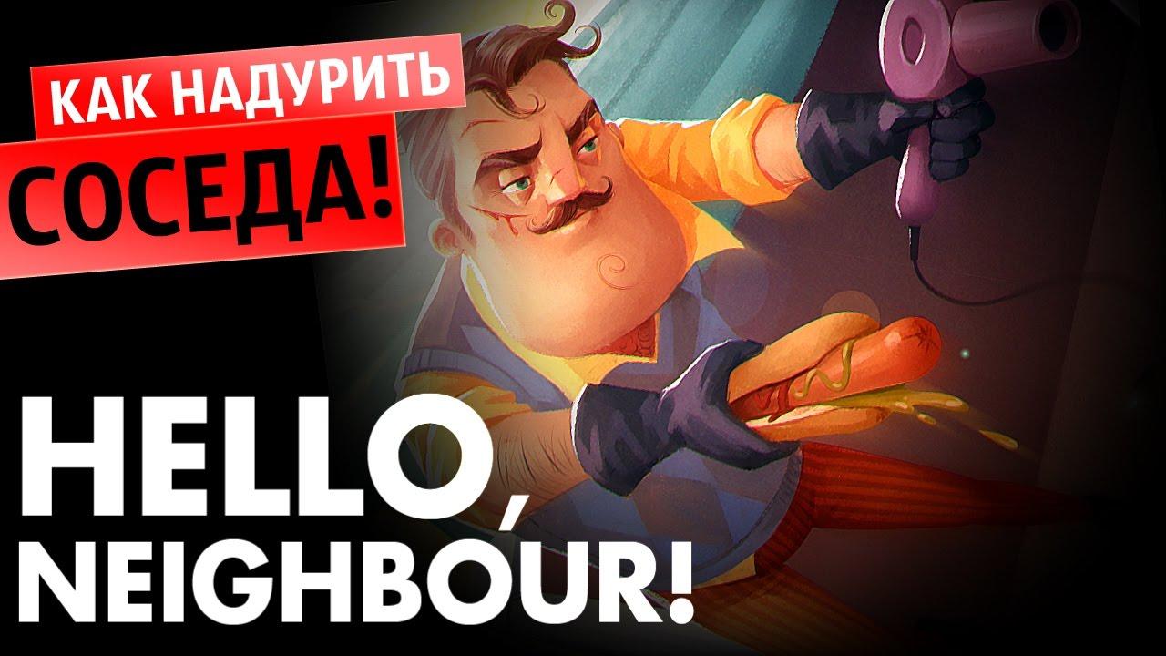 Я СНОВА СДЕЛАЛ ВСЕ В СВОЕМ СТИЛЕ :) ● Hello Neighbor!
