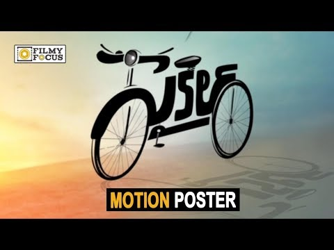 Cycle Movie Motion Poster || Telugu Latest Motion Poster - Filmyfocus.com