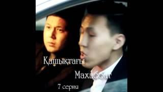 Қашықтағы Махаббат - (7 серия) Инста-сериал