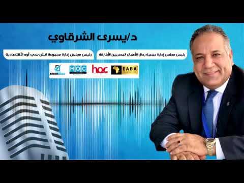 د يسري الشرقاوي يتحدث عن قوة العلاقات المصرية الاماراتية