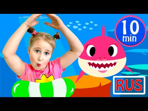 Большой Сборник - Baby Shark и другие Детские песни by Annie and Tina
