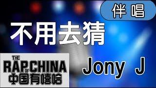 【Karaoke】Jony J - 不用去猜(伴奏)中國有嘻哈