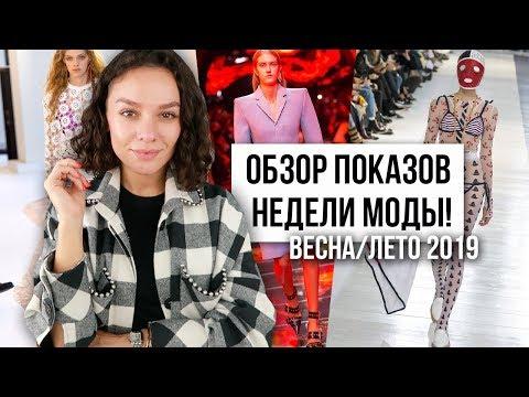 ОБЗОР ПОКАЗОВ НЕДЕЛИ МОДЫ! ВЕСНА/ЛЕТО 2019!