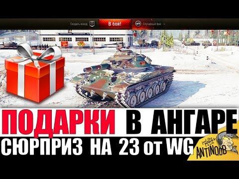 ПОДАРКИ НА 23 ФЕВРАЛЯ В АНГАРЕ ДЛЯ ВСЕХ в World of Tanks! thumbnail