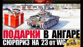 ПОДАРКИ НА 23 ФЕВРАЛЯ В АНГАРЕ ДЛЯ ВСЕХ в World of Tanks!