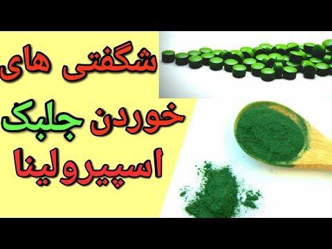 خواص و مزایای شگفت انگیز جلبک اسپیرولینا(Spirulina)