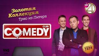 Comedy Club | Золотая коллекция – Трио из Питера / Иванов, Смирнов, Соболев