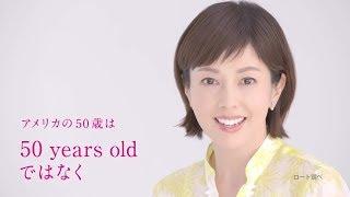 女優の沢口靖子がイメージキャラクターを務める『50の恵(R)』シリーズの...