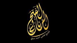 الشيخ فتحي صافي الصبر عند الصدمة الأولى...اللهم صبر أهل المرحوم محمد إياد أبو جيب