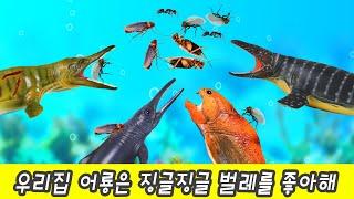 한국어ㅣ우리집 어룡은 징글징글 벌레를 좋아해! 어린이 공룡만화, 어룡이름 및 벌레이름 맞추기   꼬꼬스토이