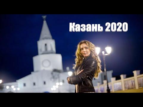 ЧТО ТВОРИТСЯ В КАЗАНИ !? КАЗАНЬ ВЕЧЕРОМ 2020 МАРТ , СВЕЖИЕ (ПОСЛЕДНИЕ) НОВОСТИ , ПОГОДА , ЭКСПРЕСС .
