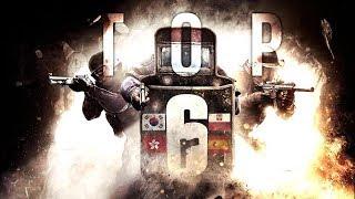TOP 6 OPERATORÓW w RAINBOW SIX SIEGE
