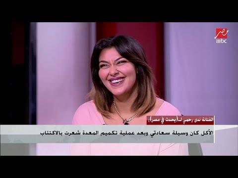 الفنانة ندى رحمي: ماما غيرت عربيتها بعد ما خسيت علشان وفرتلها في الأكل