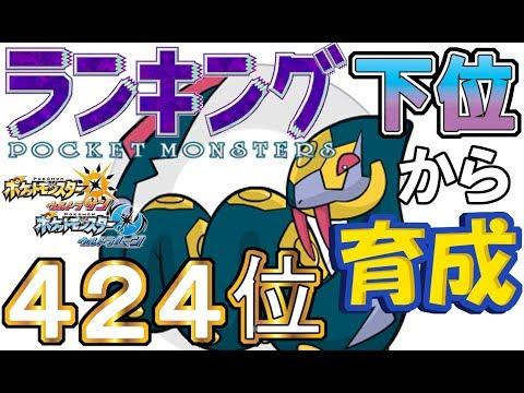 【ポケモンUSUM】ランキング下位から育成36ハブネーク【424位】