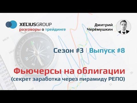 Разговоры о трейдинге 3.8 - Фьючерсы на облигации (секрет заработка через пирамиду РЕПО)