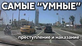 """Подборка САМЫХ """"УМНЫХ"""" водителей #260"""