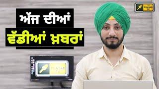 ਪੰਜਾਬੀ ਖਬਰਾਂ   Punjabi News   Punjabi Prime Time   Today Punjab News   Judge Singh Chahal 20 Sept