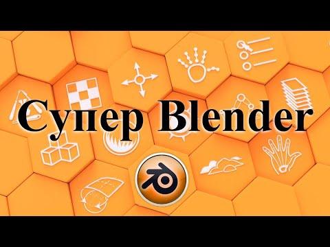 """""""Супер Blender"""" - практический обучающий курс по созданию 3D-графики и визуальных эффектов"""