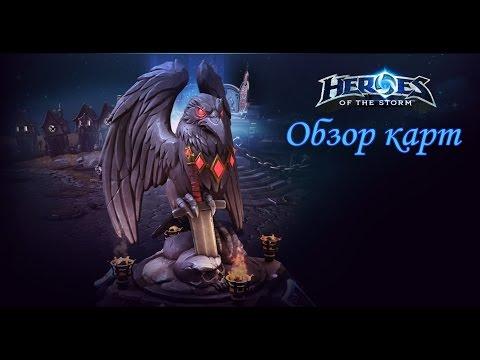 видео: heroes of the storm: Обзор-гайд (99 выпуск) - Поля боя heroes of the storm