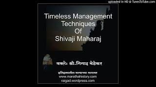 छत्रपती शिवाजी महाराजांचे व्यवस्थापनकौशल्य - Timeless Management Techniques of Shivaji the Great