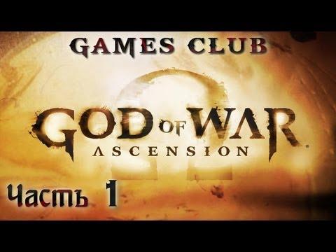 God of War 2 Прохождение - Часть 1 - Колосс Родосский