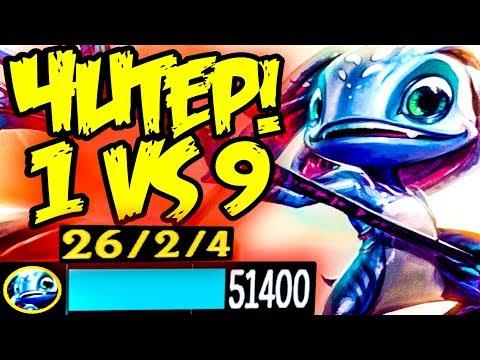 видео: 1400 АП НА 30 МИНУТЕ, НОВАЯ МЕТА!!! ► ФИЗЗ ГАЙД league of legends