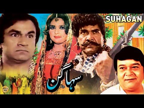 SUHAGAN (1986 ) - SULTAN RAHI & MUMTAZ - OFFICIAL PAKISTANI MOVIE