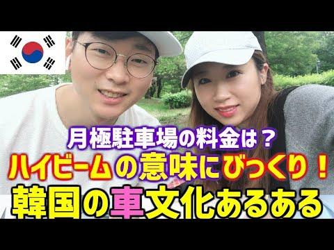 韓国人が日本に来て驚いたところ|日韓の車の文化の違い|韓国人の反応