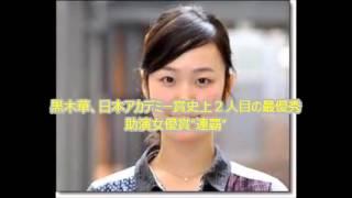 日本アカデミーで黒木華が二度目の助演女優賞に選ばれました.