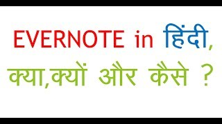 Evernote in Hindi, What, Why and How?