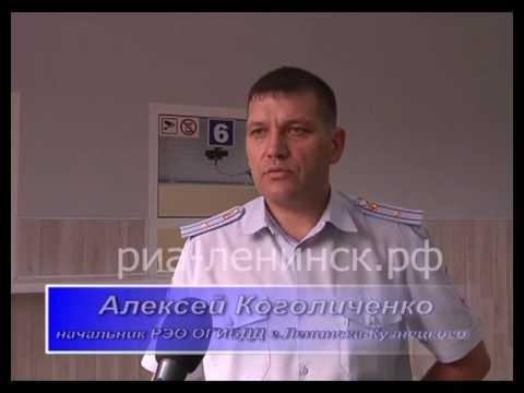 Регистрационно-экзаменационное отделение ГИБДД Ленинска-Кузнецкого переехало в новое здание