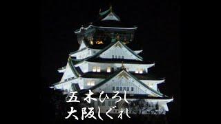 大阪しぐれ 五木ひろし
