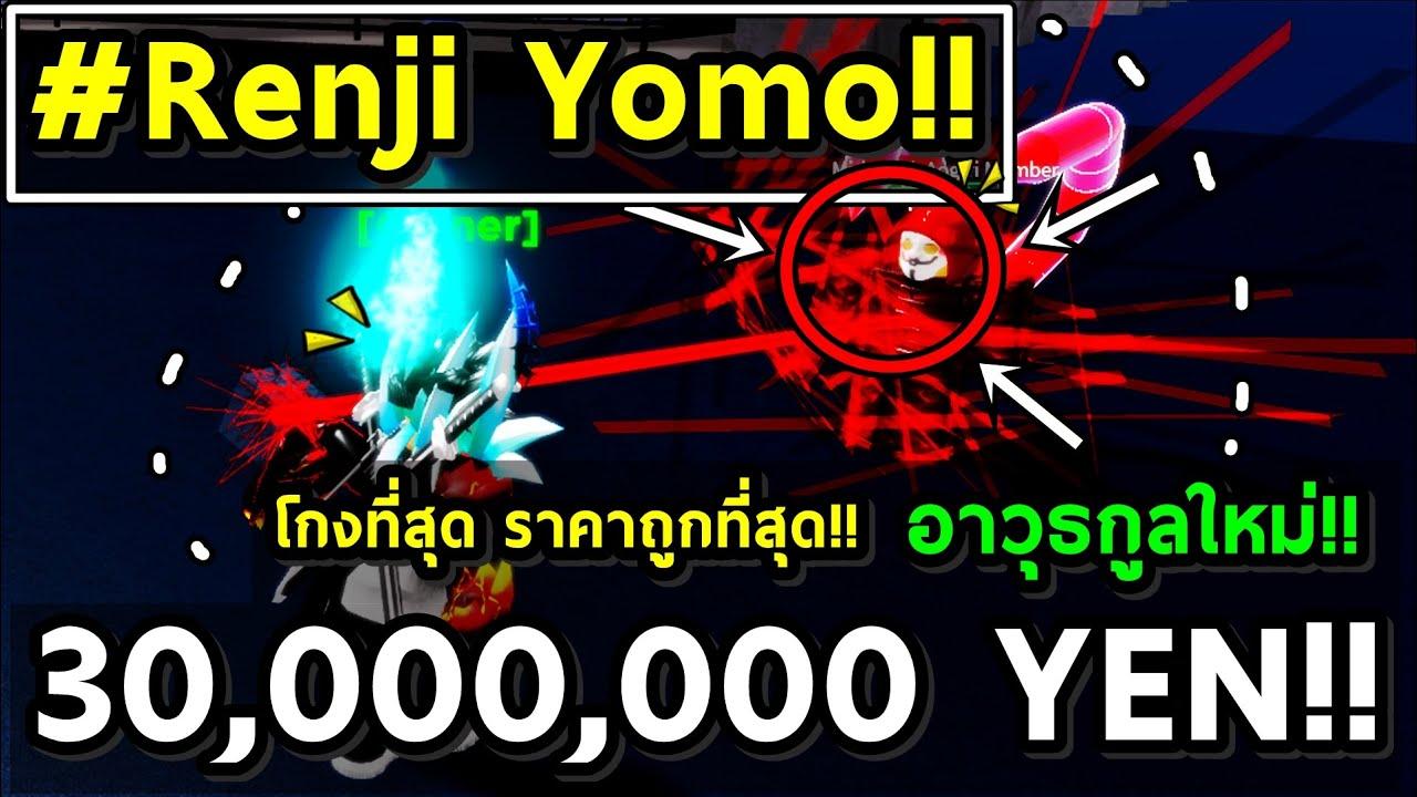 Renji Yomo!! อาวุธกูลเริ่มต้นที่โหดที่สุด!! 30,000,000 YEN!! Roblox I GHOUL X (Renji Yomo Review)