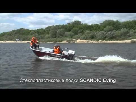 лодка пластиковая скандик 285
