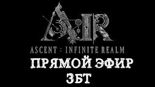 Ascent: Infinite Realm. ПРЯМОЙ ЭФИР С ЗБТ!