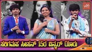 ಸರಿಗಮಪ ಸೀಸನ್ 15ರ ವಿನ್ನರ್ ಯಾರು ಗೊತ್ತಾ ? | Sarigamapa Kannada Season 15 Winner | YOYO TV Kannada