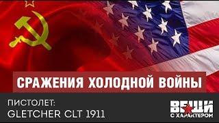 Сражения Холодной войны