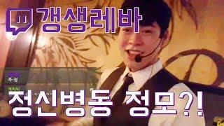 [레바님의 정모현장?! 레자바지를 외치는 레꼬단과 실체!!] 트창고 18화 트위치 하이라이트 클립 171208 Twitch korea highlight #18 트창고