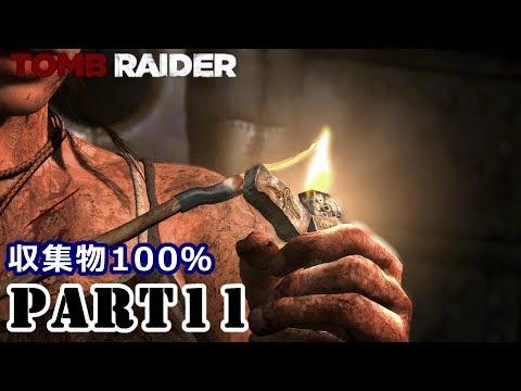 #11【PS4版TombRaider2013】wikiを超える収集物100%攻略【字幕】スラム街①