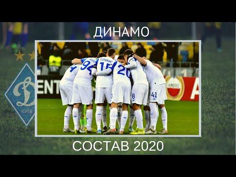 Каким будет основной состав «Динамо» в 2020-м году. Варианты и вероятности