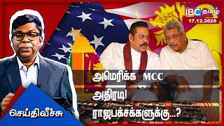 Seithi Veech 17-12-2020 IBC Tamil Tv