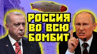 Россия начинает бомбить: Турция проигнорировала ультиматум Москвы || Сирия сегодня