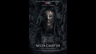 "Фильм "" Муза смерти "" (2018) ТОП фильм :-)"