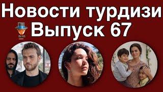 Новости турдизи  Выпуск 67