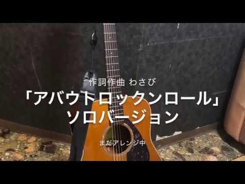 「アバウトロックンロール 」ソロバージョン  オリジナル弾き語り 作詞作曲 わさび 唄 わさび mp3