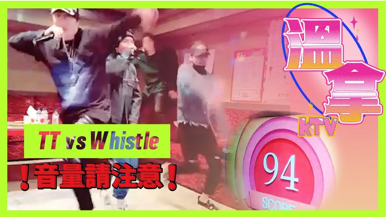 溫拿農場|TT vs Whistle 衝擊的女團歌曲KTV對決現場