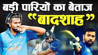 Most 150 + Score in  ODI Cricket | Records | One Day | Rohit Sharma | Gayle | Cricket News Daily