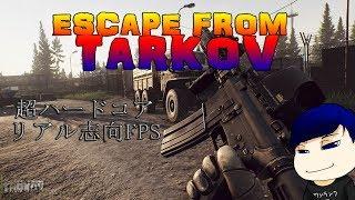生放送【FPS】藍丸の強装備が欲しい「Escape From Tarkov 」【0mbs】...
