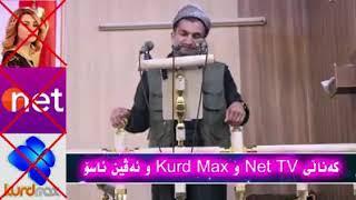 مامۆستا فەرمان زراری : کەناڵی Net TV و Kurd Max و ئەڤین ئاسۆ سەبسکرابیم بکەن